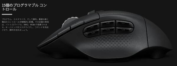 G604の設定可能なボタン数