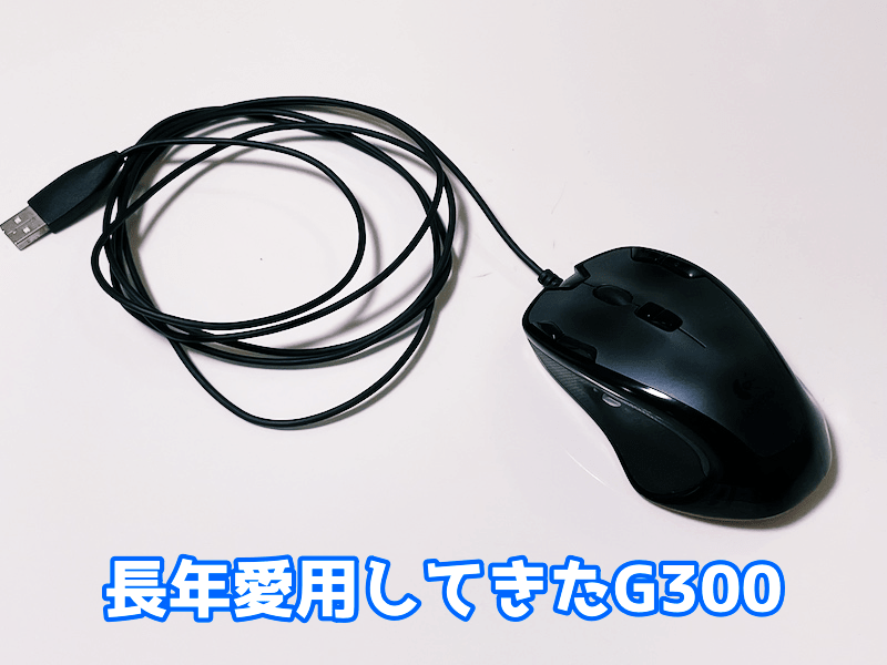 愛用しているG300