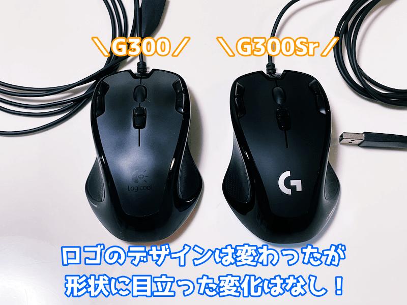 G300とG300Srの比較