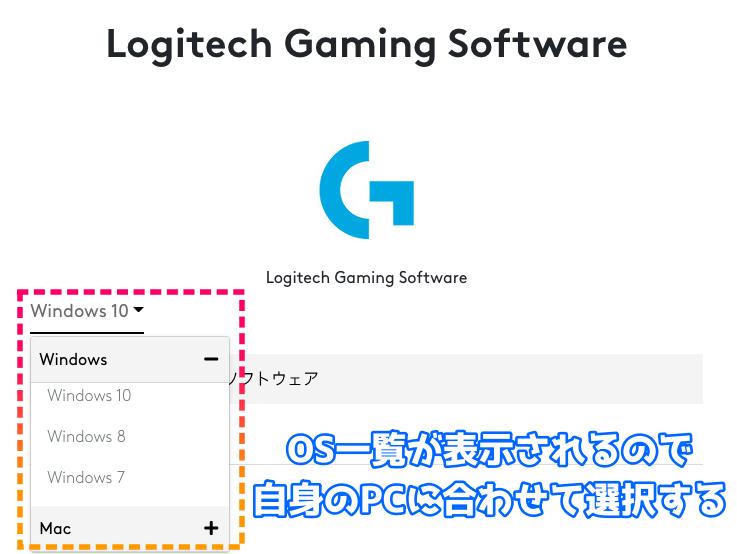 Logitech Gaming SoftwareのDL方法