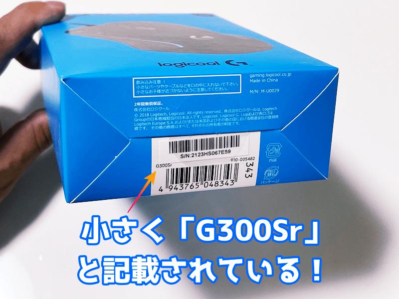 ロジクールG300Sr
