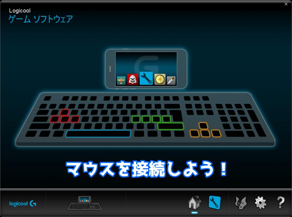 Logitech Gaming Softwareでの設定方法