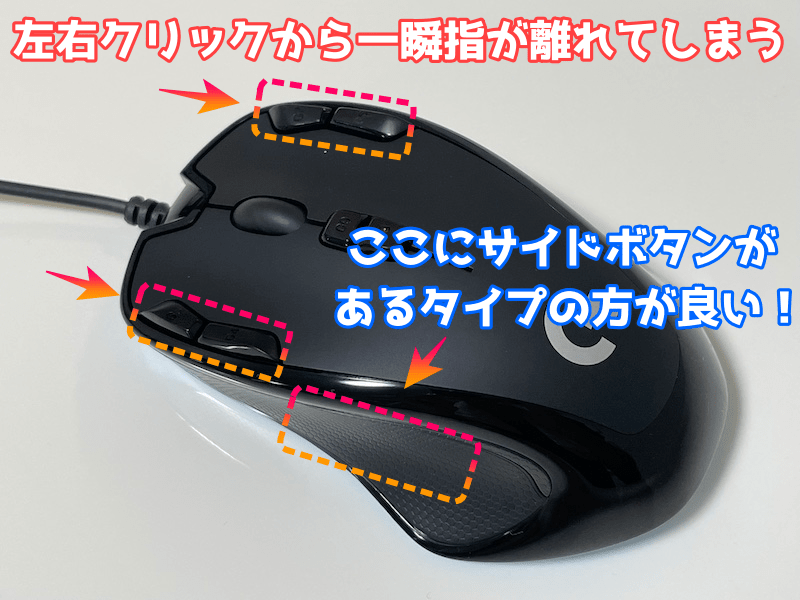 G300SrをFPSで使用する際のデメリット