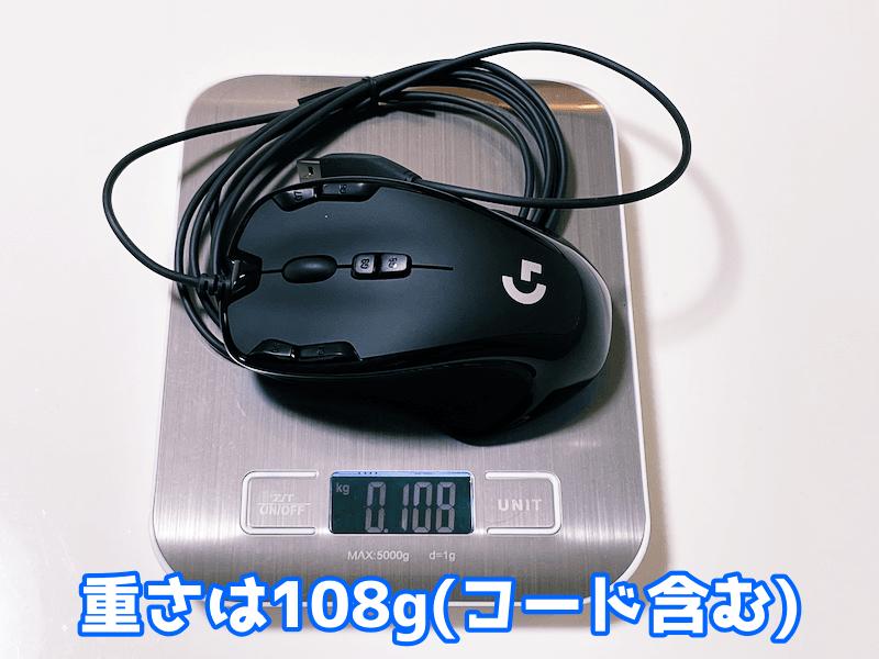 G300Srのマウス重量