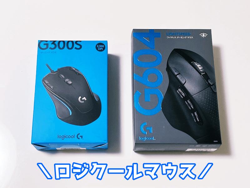 ロジクールのG300SrとG604