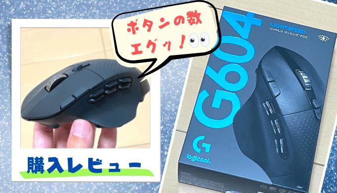 【Logicool G604 購入レビュー】設定方法&使い心地を詳しく解説!