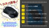 【Logicool G300Sr レビュー】有線だけど圧倒的コスパに大満足!