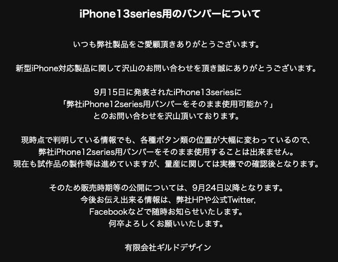 iPhone13用はまだ未発売