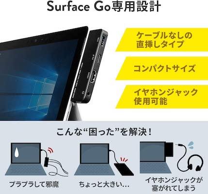 サンワダイレクトのSurfaceGo専用USB-Cハブ