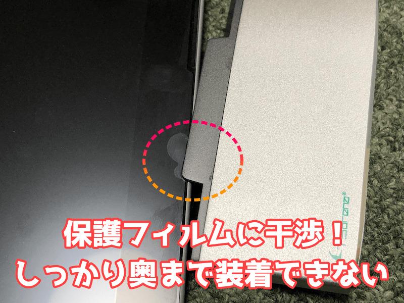 USBハブが保護フィルムと干渉する