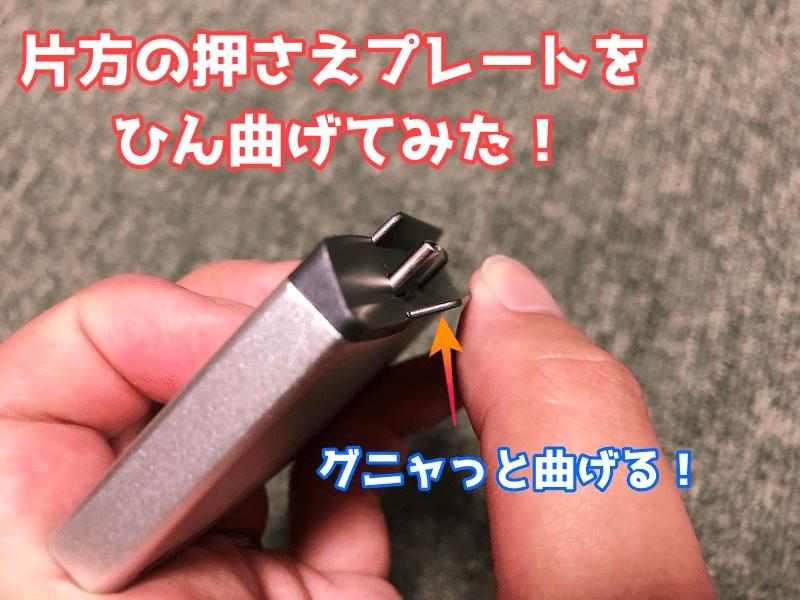 USBハブの押さえプレートを曲げる