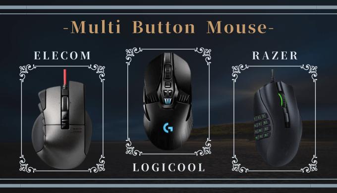 【有線&無線】多ボタンマウスで仕事を効率化!おすすめ15選