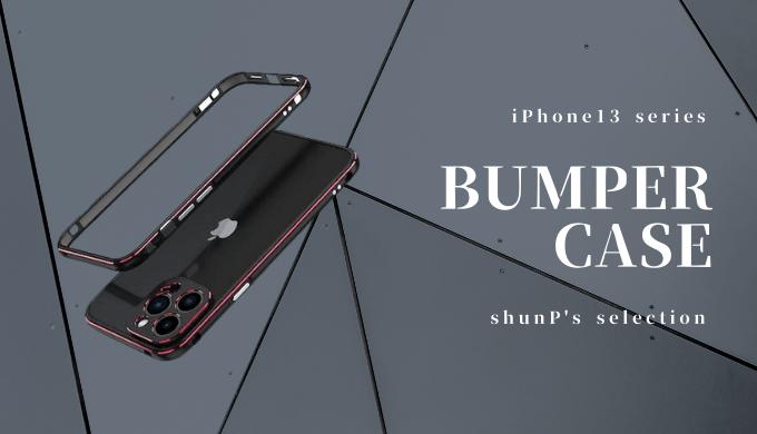 【iPhone13/Pro/Max/mini】バンパーマニア必見!おすすめケース12選