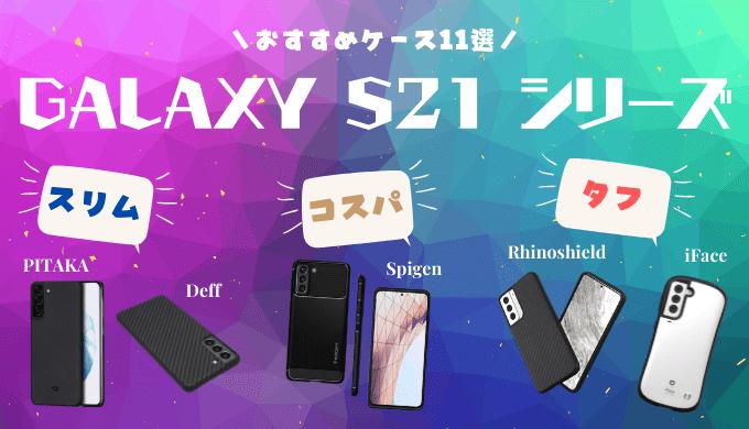 GalaxyS21/S21+/Ultra全対応!5つのブランド別おすすめケース11選